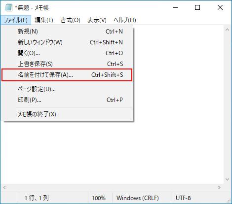 Windows10メモ帳(notepad)メニューバーのファイル-名前を付けて保存