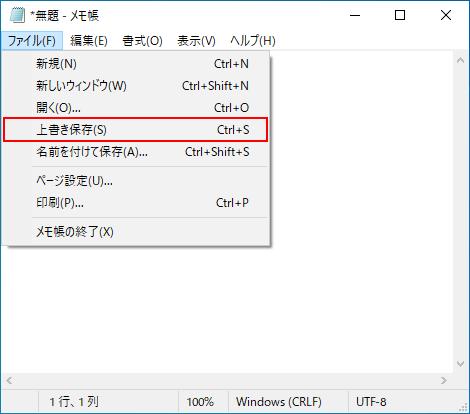 Windows10メモ帳(notepad)メニューバーのファイル-上書き保存