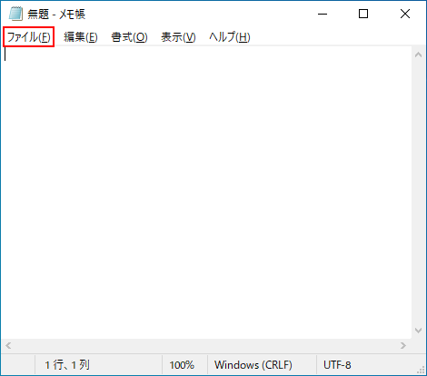 Windows10メモ帳(notepad)メニューバーのファイル