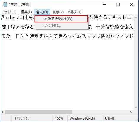 Windows10メモ帳(notepad)メニューバーの書式-右端で折り返す