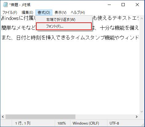 Windows10メモ帳(notepad)メニューバーの書式-フォント