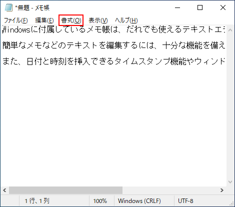 Windows10メモ帳(notepad)メニューバーの書式