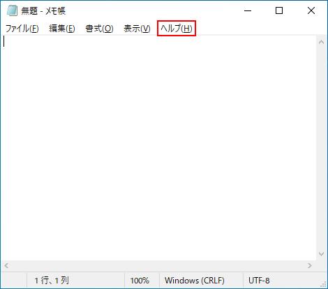 Windows10メモ帳(notepad)メニューバーのヘルプ