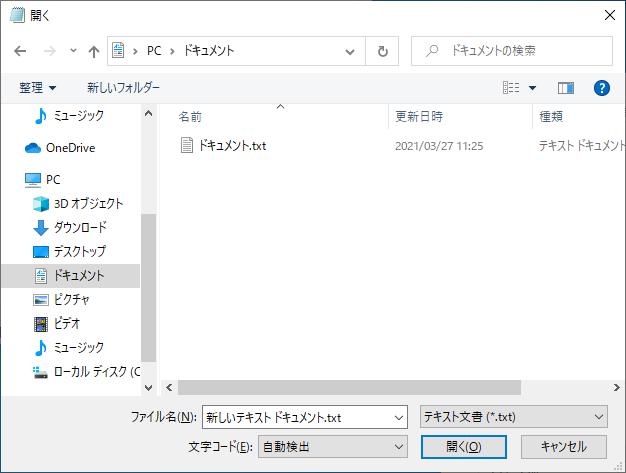 Windows10メモ帳(notepad)開くファイルを選択するダイアログボックス