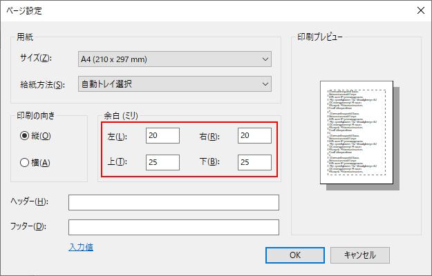 Windows10メモ帳(notepad)ページ設定ダイアログボックスの余白(ミリ)