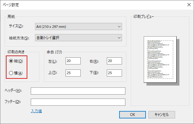 Windows10メモ帳(notepad)ページ設定ダイアログボックスの印刷の向きオプション