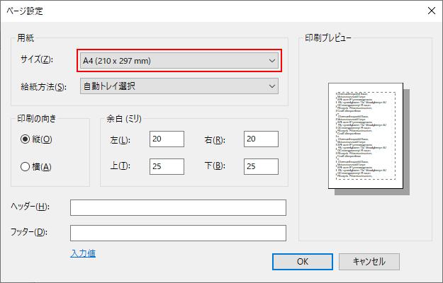Windows10メモ帳(notepad)ページ設定ダイアログボックスの用紙サイズ