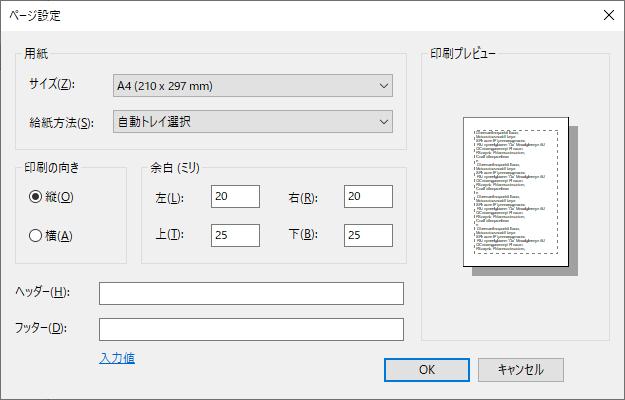 Windows10メモ帳(notepad)ページ設定ダイアログボックス