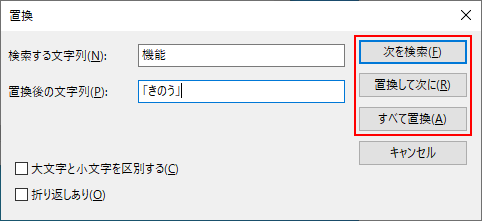 Windows10メモ帳(notepad)置換ダイアログボックスの操作実行ボタン