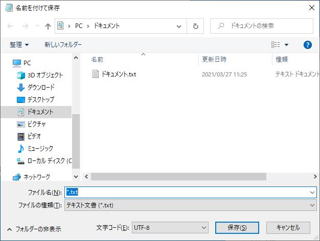 Windows10メモ帳(notepad)ファイルを保存するダイアログボックス