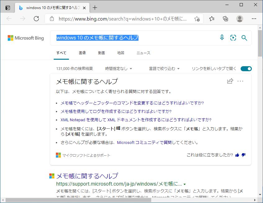 Windows10メモ帳(notepad)ヘルプをクリックするとブラウザーで表示される検索結果のページ