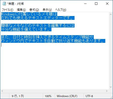 Windows10メモ帳(notepad)のすべてのテキストを選択