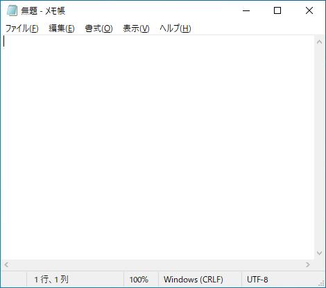 Windows10メモ帳(notepad)新しいメモ