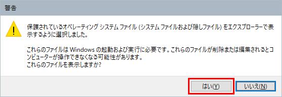 保護されているオペレーティングシステムファイルを表示しないのチェックをはずすと表示されるダイアログボックス