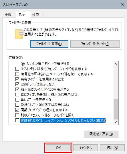 保護されているオペレーティングシステムファイルを表示しないのチェックをはずすしてOKボタンをクリック