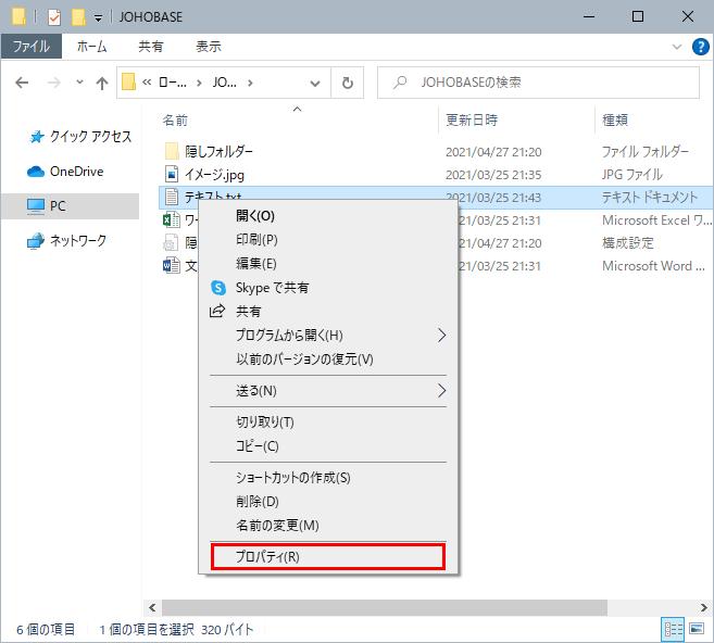 エクスプローラーでファイルを右クリックして表示されるコンテキストメニューでプロパティをクリック