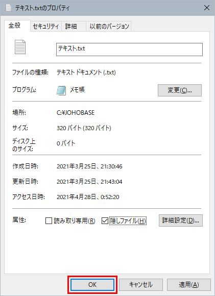 エクスプローラーのファイルのプロパティダイアログボックスの隠しファイルのチェックボックスをクリックして選択後OKボタンをクリック