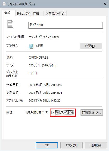 エクスプローラーのファイルのプロパティダイアログボックスの隠しファイルのチェックボックスをクリックして選択