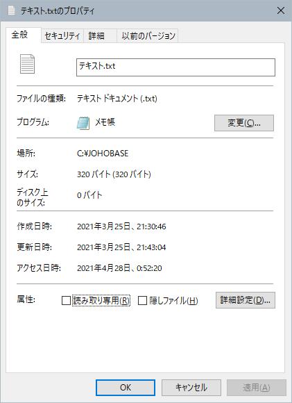 エクスプローラーのファイルのプロパティダイアログボックス