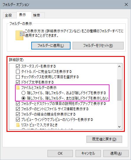 エクスプローラー フォルダーオプションダイアログボックスの表示タブの詳細設定のファイルとフォルダー