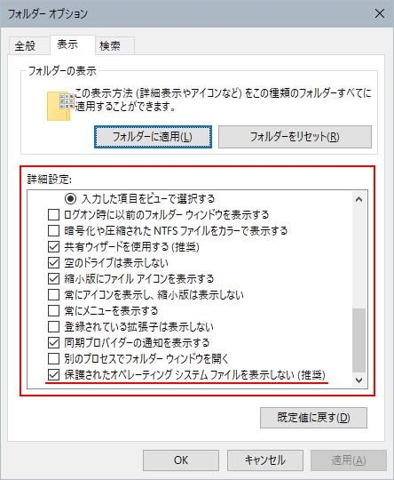 エクスプローラー フォルダーオプションダイアログボックスの表示タブの詳細設定の保護されたオペレーティング システム ファイルを表示しない