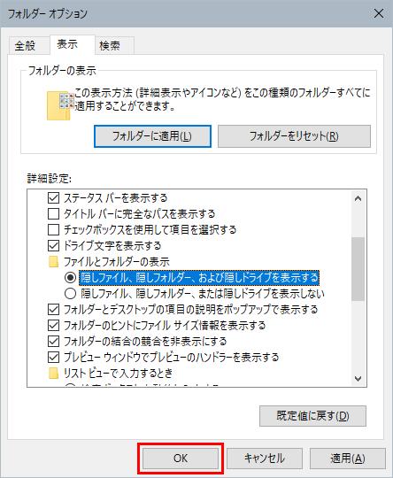 エクスプローラー フォルダーオプションダイアログボックスで隠しファイル、隠しフォルダー、隠しドライブを表示してOKボタンをクリック