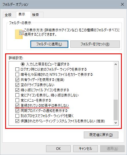 エクスプローラー フォルダーオプションダイアログボックスの表示タブの詳細設定の登録されている拡張子は表示しない