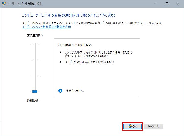 Windows10ユーザーアカウント制御の設定 通知のタイミングの変更でOKボタンをクリック