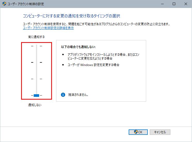 Windows10ユーザーアカウント制御の設定 通知のタイミングの変更