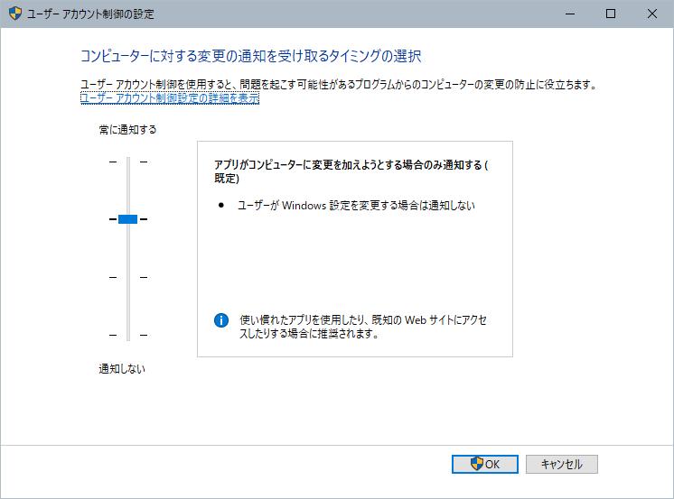 Windows10ユーザーアカウント制御の設定