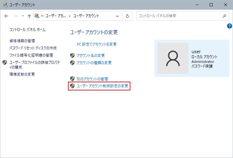 Windows10ログインユーザーのアカウントの変更画面のユーザーアカウント制御設定の変更