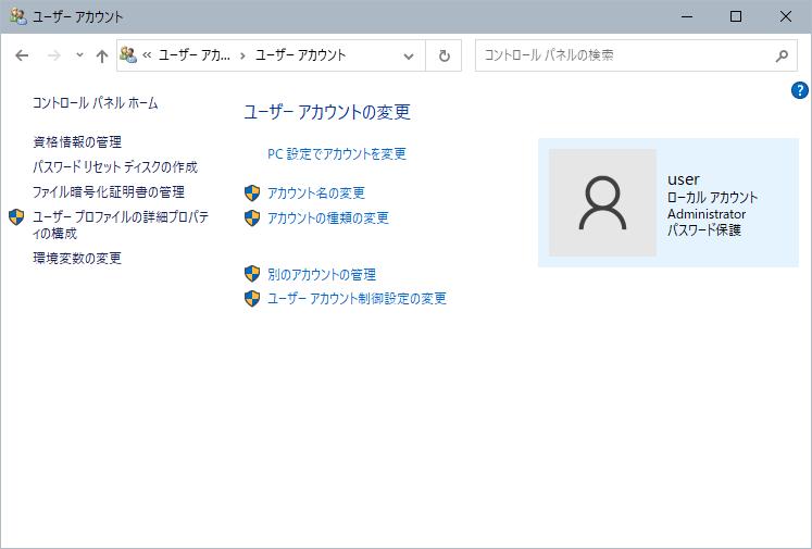 Windows10ログインユーザーのアカウントの変更画面