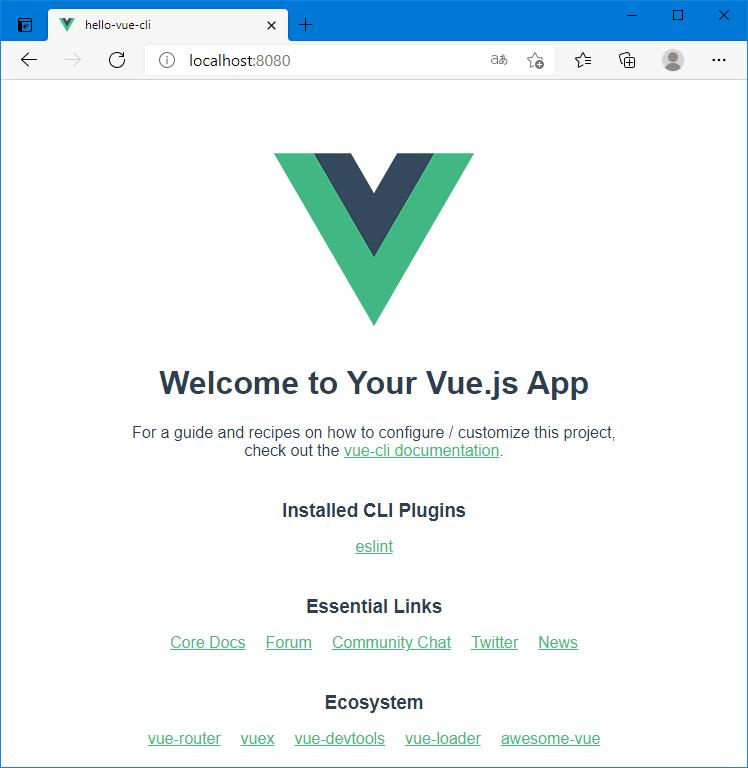 Vue CLI サーバーを起動してブラウザーでページを表示