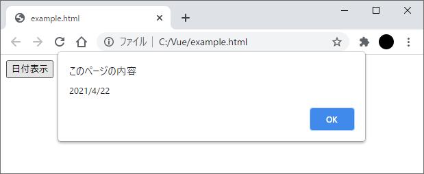 Vue.js slot要素でコンポーネントのスロットに別のコンポーネントを埋め込んだ例の実行結果