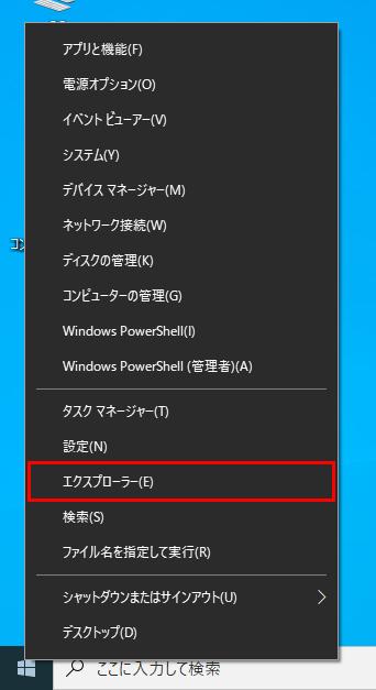 Windows10スタートボタンのコンテキストメニューのエクスプローラー