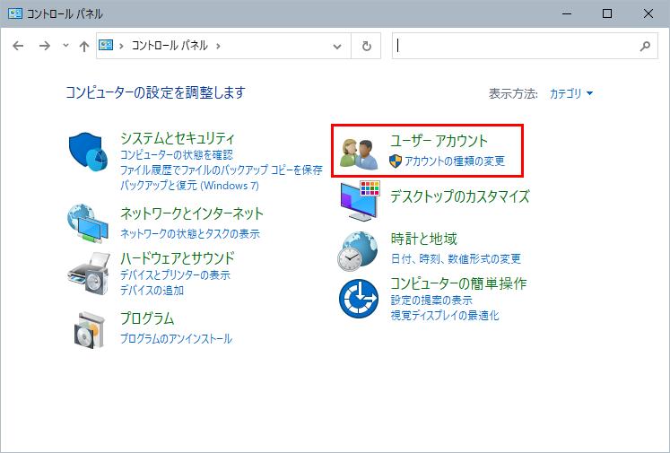 Windows10コントロールパネル(表示方法: カテゴリー)ユーザーアカウント