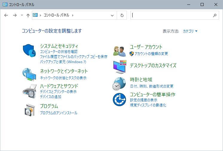 Windows10コントロールパネル(表示方法: カテゴリー)