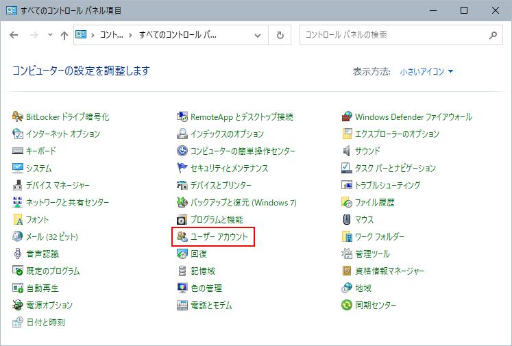 Windows10コントロールパネル(表示方法: 小さいアイコン)ユーザーアカウント