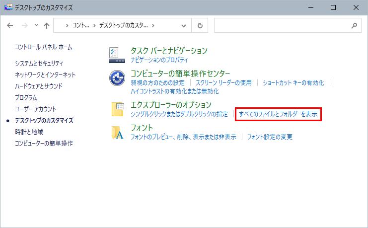 Windows10のコントロールパネルのデスクトップのカスタマイズのエクスプローラーオプションのすべてのファイルとフォルダーを表示