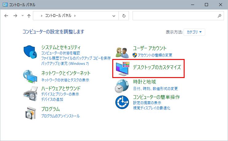 Windows10のコントロールパネルのデスクトップのカスタマイズ