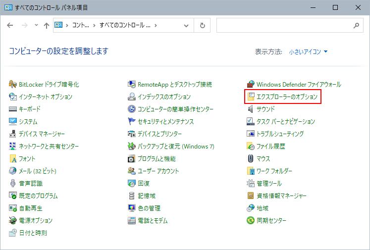 Windows10のコントロールパネルのエクスプローラーのオプション