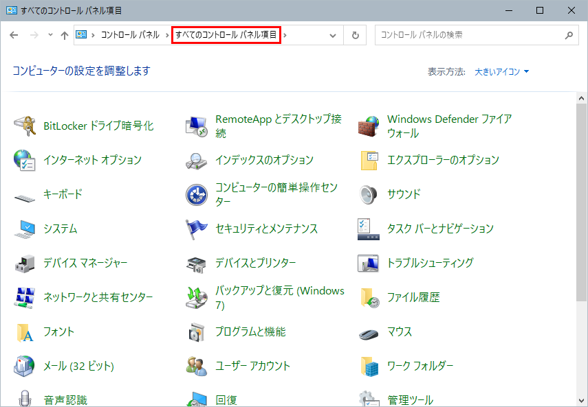 Windows10 コントロールパネル 全ての項目