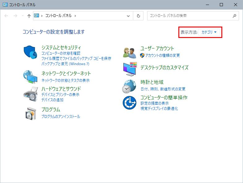 Windows10 コントロールパネル 表示方法