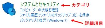 Windows10 コントロールパネル 表示方法 カテゴリーの項目