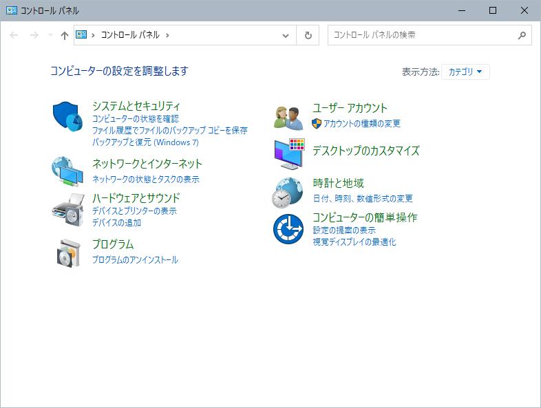 Windows10 コントロールパネル 表示方法 カテゴリー