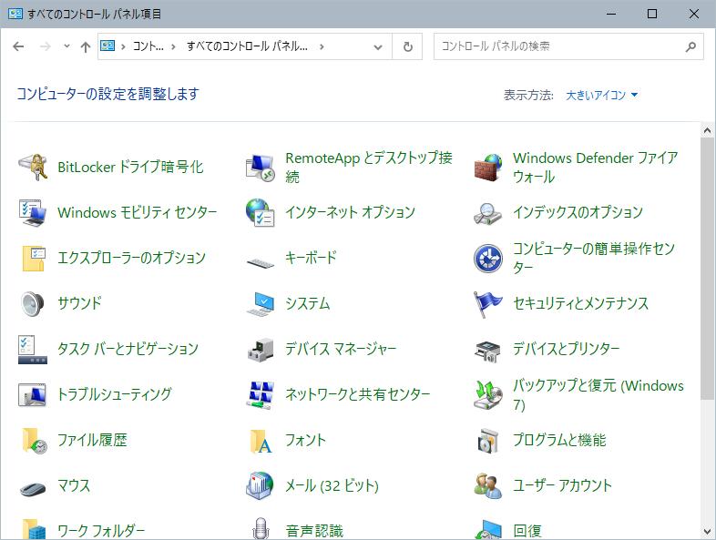 Windows10 コントロールパネル 表示方法 大きいアイコン