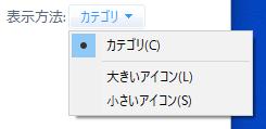 Windows10 コントロールパネル 表示方法選択肢
