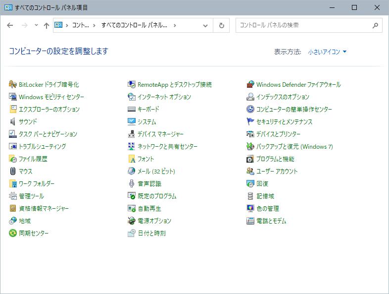Windows10 コントロールパネル 表示方法 小さいアイコン