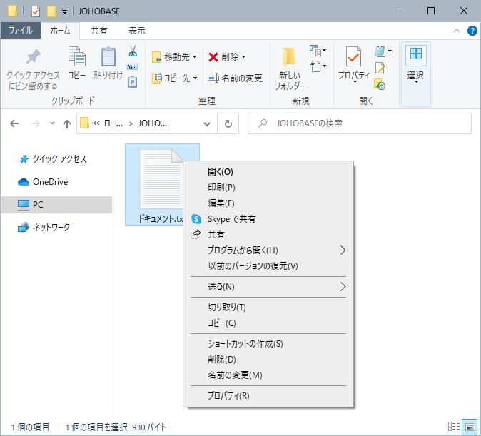 エクスプローラーでファイルのコンテキストメニューを表示