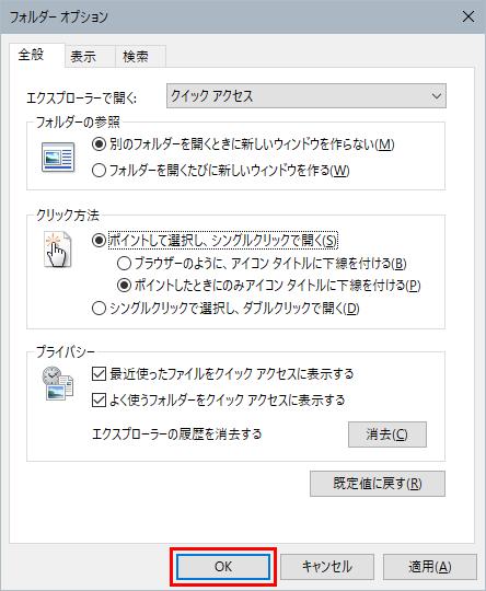 フォルダーオプションダイアログボックスのクリック方法のポイントして選択し、シングルクリックで開くを選択してOKボタンをクリック